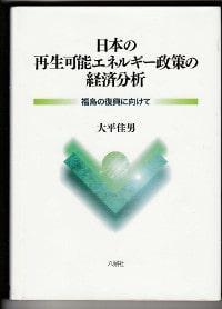 『日本の再生可能エネルギー政策の経済分析――福島の復興に向けて』