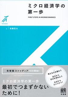 『ミクロ経済学の第一歩』