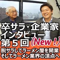 [卒サラ・起業家インタビュー・シリーズ]へ